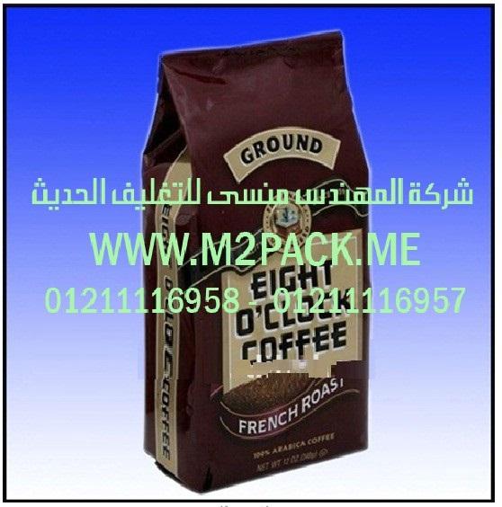 أكياس تعبئة حبوب القهو1 (2)
