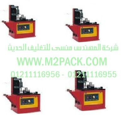 ماكينات كوب الحبر الملحوم موديل m2pack com ( dym – 2)