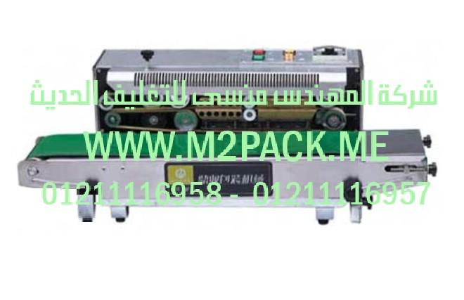 ماكينات لحام مستمر للحام اكياس اللامينيت ولحام اكياس الفويل ولحام اكياس البلاستيك موديل m2pack com h – frm – 980