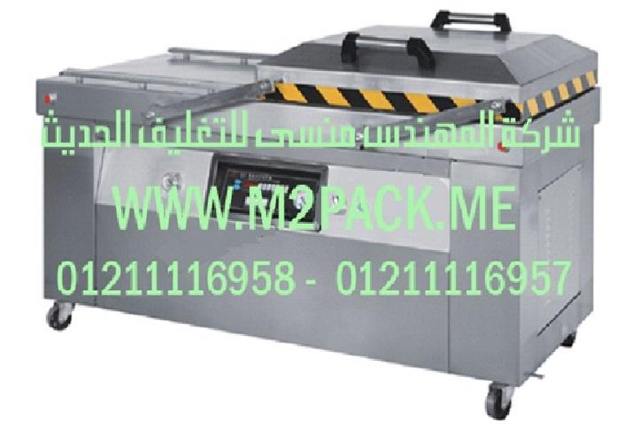 ماكينة التغليف الأوتوماتيكية بتفريغ الهواء موديل dz