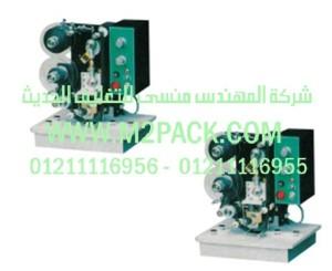 طابعة الشريط الكهربية موديل m2pack com hp 241