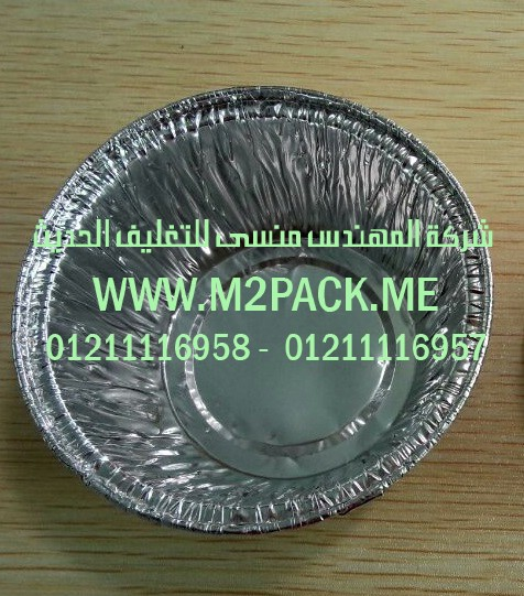 طبق المواد الغذائية المصنوع من الألمونيوم