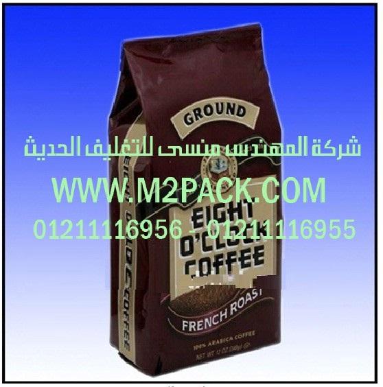 الاكياس البلاستيكية لتعبئة القهوة