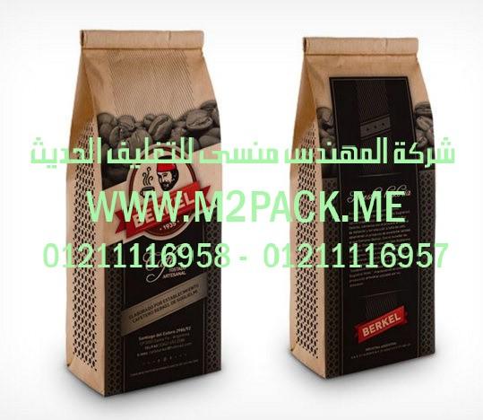 كيس تعبئة القهوة ذات لحام ثلاثي الجانب