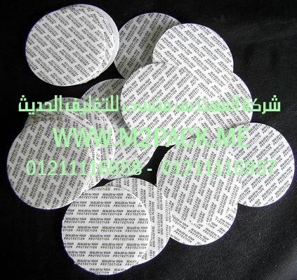 طبة لحام المونيوم موديل m2pack com cp 212 الحساسة للضغط