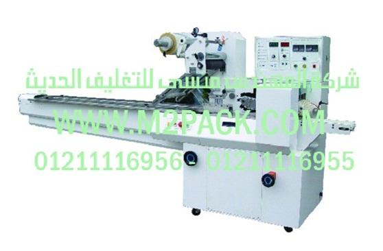 ماكينة التغليف الافقية ذات الحركة المتدفقة موديل m2pack com je 535