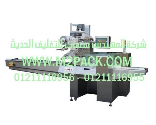 ماكينة التغليف الافقية ذات الحركة المتدفقة موديل m2pack com s 5547