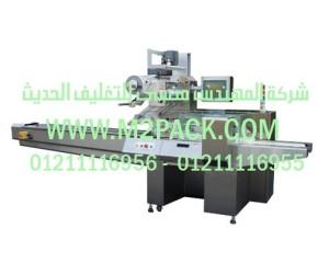 ماكينة التغليف الافقية ذات الحركة المتدفقة موديل m2pack com s 5561
