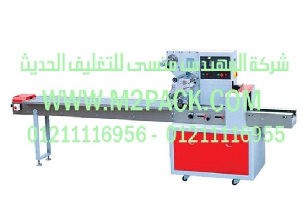 ماكينة التغليف الافقية ذات الحركه موديل المتدفقة m2pack com pm 450