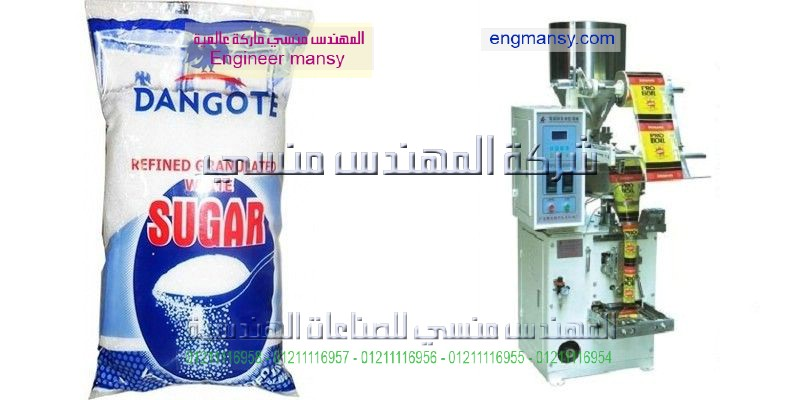 ماكينة الية لتعبئة الارز والسكر والبقوليات والبوظ والمنظفات التايد والبودرة