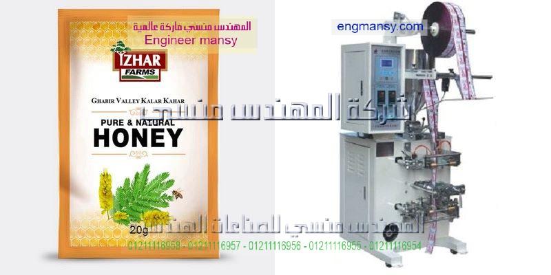 ماكينة تعبئة اكياس عسل النحل واكياس الطحينة واكياس المايونيز