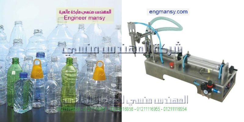ماكينة تعبئة السوائل صناعة بالمواصفات الاروبيه