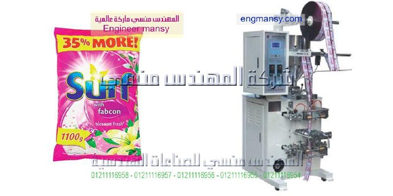 ماكينه تعبئة العطور و تعبئة السوائل و تعبئة الكريمات للشعر و البشرة