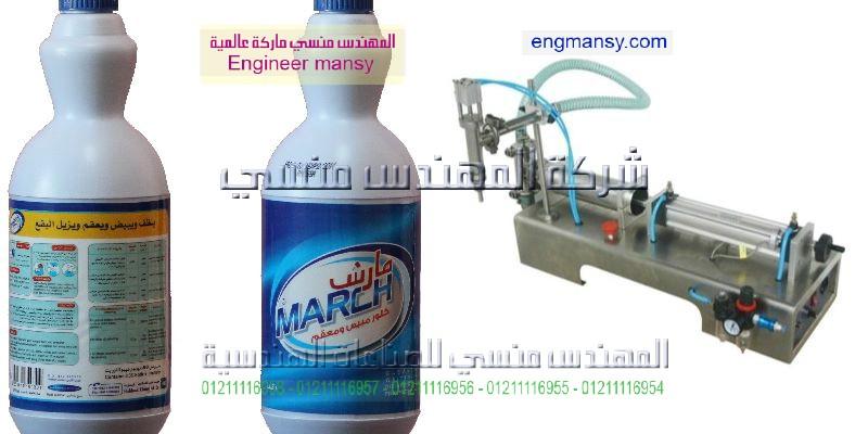 ماكينة تعبئة الكلور السائل في عبوات متعددة النوزل لتعبئة جميع السوائل