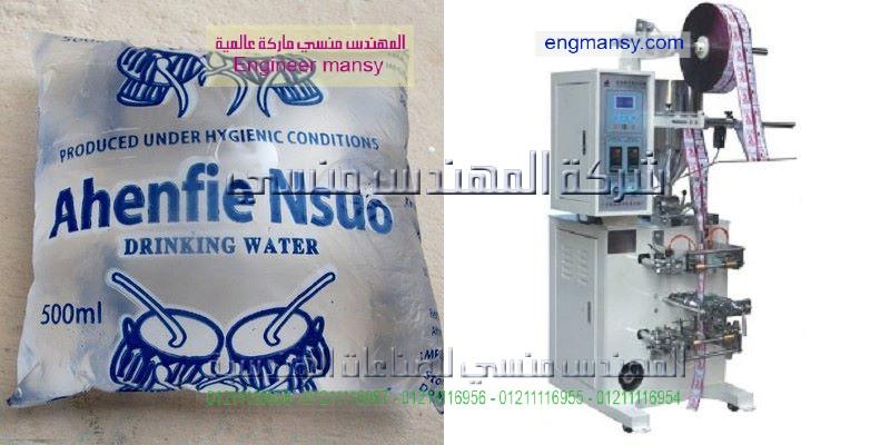 ماكينة تعبئة المياه المعقمة في اكياس