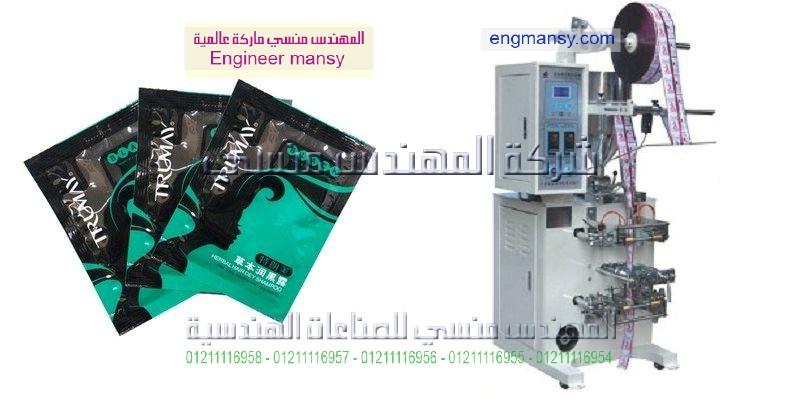 ماكينة تعبئة برفانات فى اكياس لحام رباعي يمكنها تعبئة الشامبو و تعبئة السوائل العادية و السوائل اللزجة