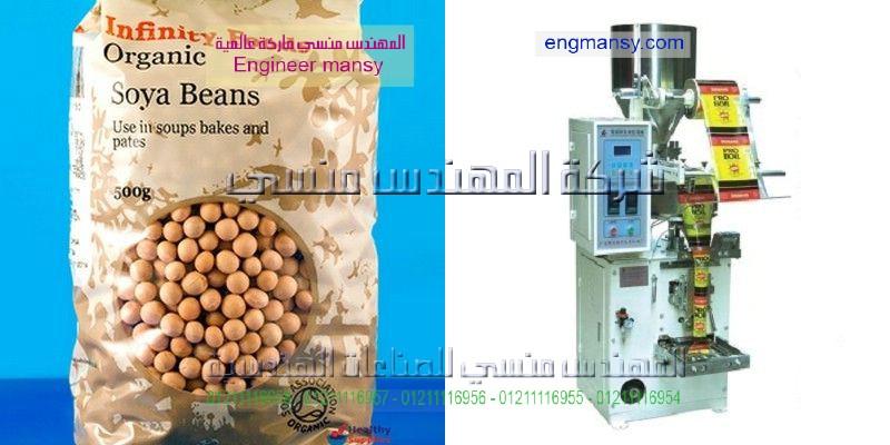 ماكينة تعبئة حمص بسير رافع منتج اوتوماتيك