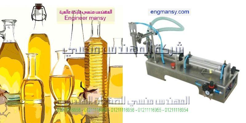 ماكينة تعبئة زيت الزيتون في عبوات