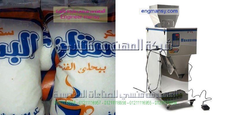 ماكينات تعبئة سكر تموين كيس سلفان