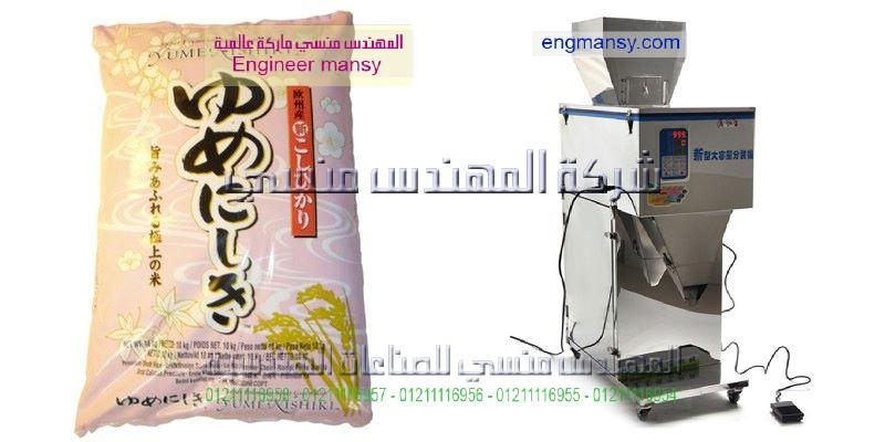 ماكينة تعبئة سكر تموين