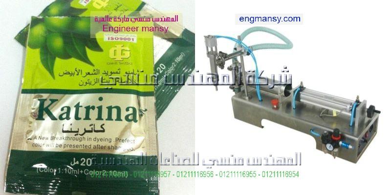 ماكينة تعبئة صابون سائل و شامبو
