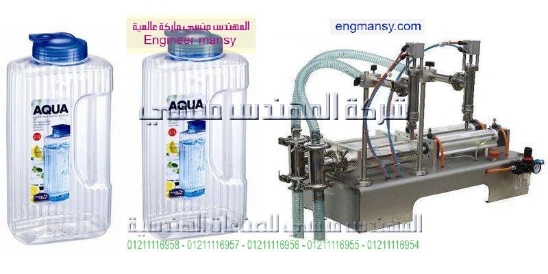 مكينة تعبئة عصير و جراكن الزيوت او عبوات المياه كبيره الحجم