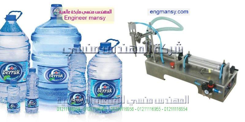 ماكينة تعبئة لعبوات السوائل سواء تعبئة مياه او عطور