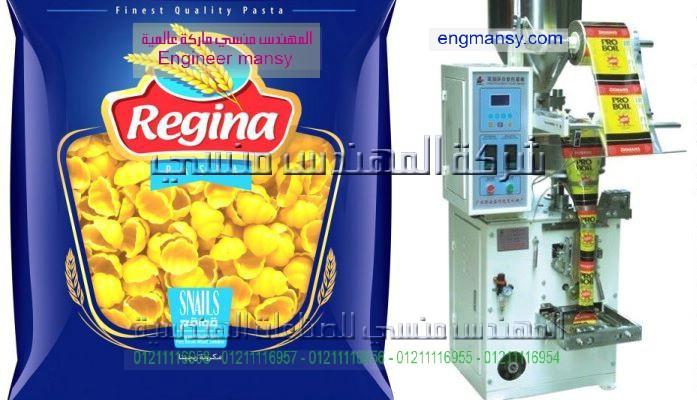ماكينة تعبئة مكرونة ارز جميع انواع البقوليات من المهندس منسي لماكينات التعبئة والتغليف