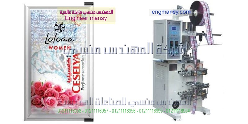 ماكينة تعبئة مواد التجميل السائلة و الكريمات
