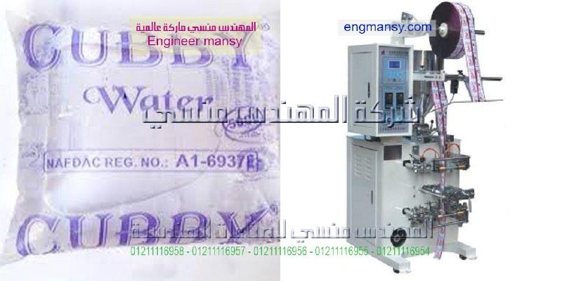 ماكينة تعبئة مياه الادوية المعقمة و اللوليتا مسطرة