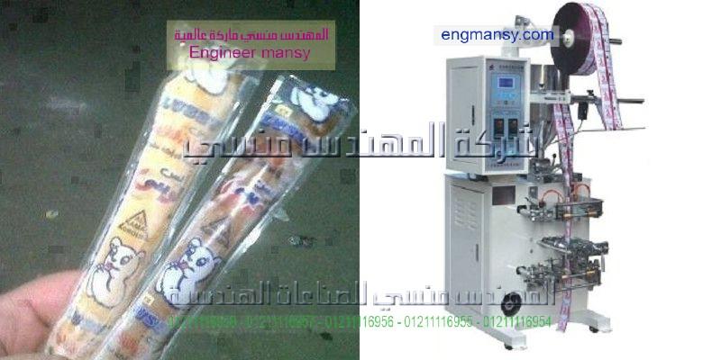 ماكينة لتعبئة السوائل في الأكياس البولي إيثلين