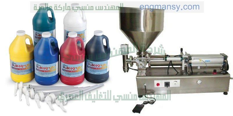 ماكينة تعبئة الكلور السائل في عبوات متعددة نوزل التعبئة ماركة ام توباك