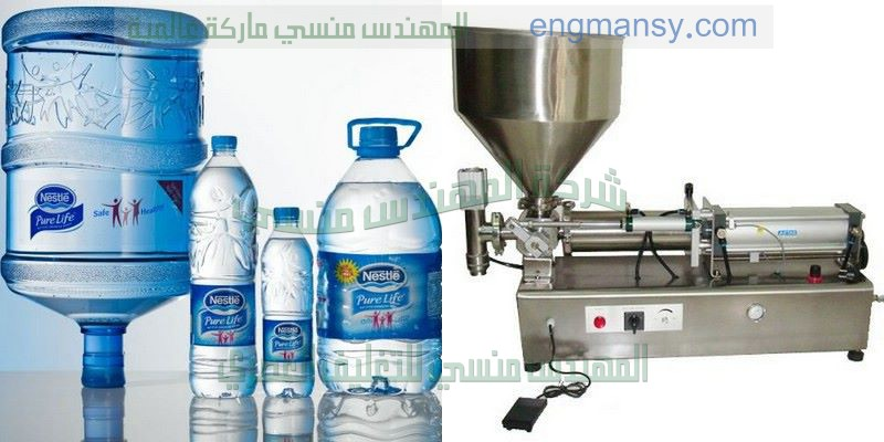 ماكينة تعبئة بعبوات السوائل سواء تعبئة مياه او عطور او مطهرات