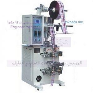 ماكينة تعبئة وتغليف مسحوق الغسيل السائل مع تصنيع أكياس اوتوماتيك من المهندس منسي لماكينات التعبئة و التغليف