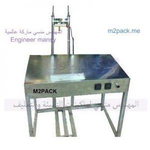 ماكينة تغليف للتغليف اليدوي من شركة المهندس منسي ماكينات التعبئة و التغليف