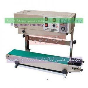 ماكينة لحام مستمر علي أكياس الأرز مع وضع تاريخ الإنتاج من شركة المهندس منسي لماكينات التعبئة و التغليف