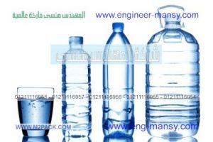 عبوات مياه الشرب البلاستيكية