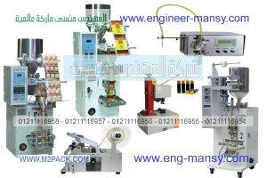 ماكينات صناعية الات تعبئة وتغليف