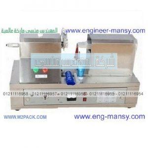 مكينة لحام انبوب بلاستيك انبوب معجون الاسنان والجيل والكريمات